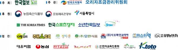 주최주관후원협찬_11월13일(홈페이지).jpg