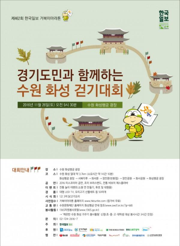 수원화성걷기대회_온라인용_o.jpg